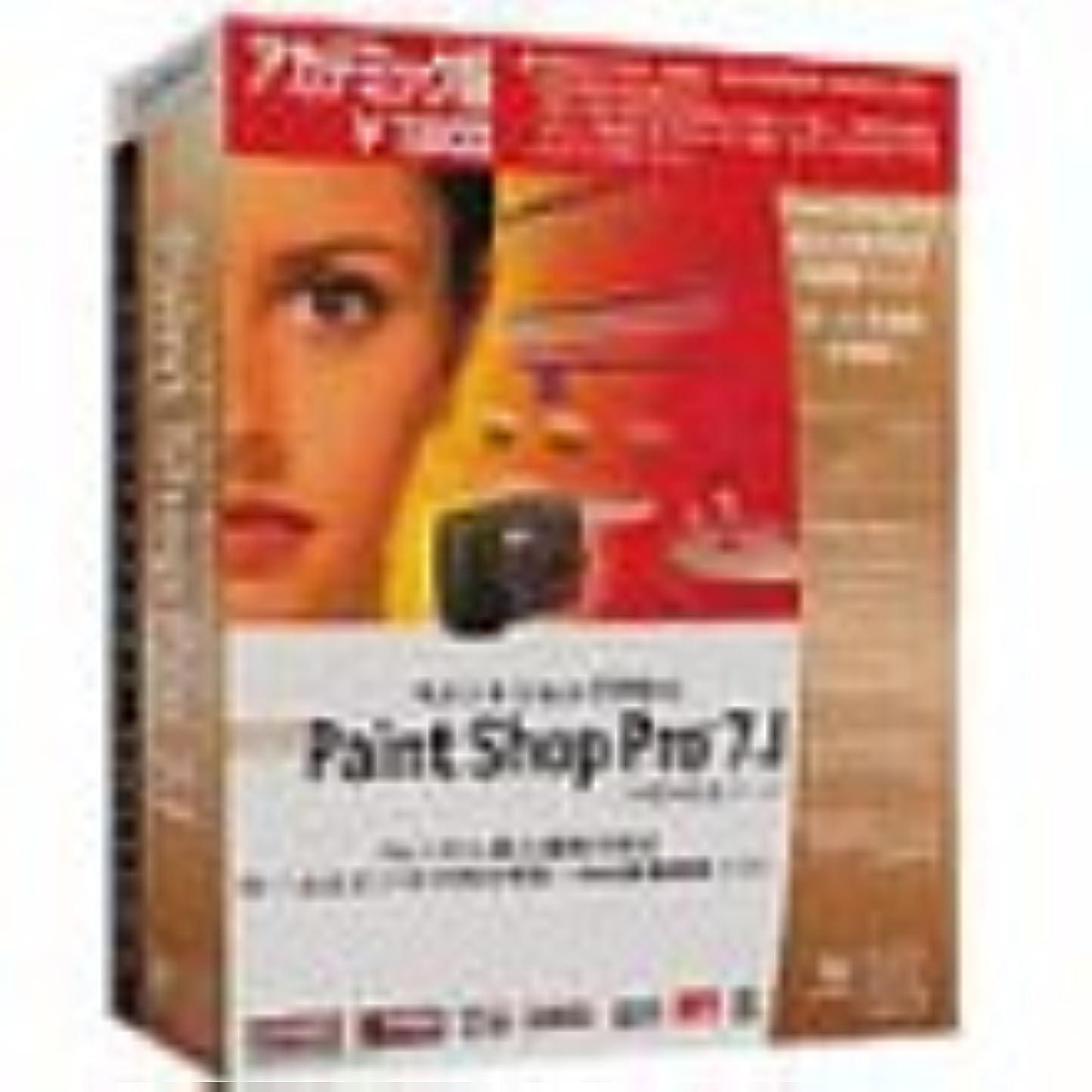 Paint Shop Pro 7J アカデミック版
