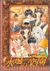 永遠の楽園―紫堂恭子コレクション (Asuka comics DX)の詳細を見る