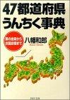 47都道府県うんちく事典―県の由来からお国自慢まで (PHP文庫)