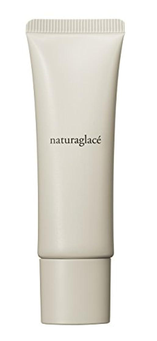 省略する砂広告主ナチュラグラッセ モイストBBクリーム 02 (自然な肌色) 27g SPF43 PA+++