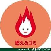 ミツギロン デザインシール (燃えるゴミ) 283φ [G22]