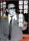 安藤昇麻雀十番勝負 / 梶川 良 のシリーズ情報を見る