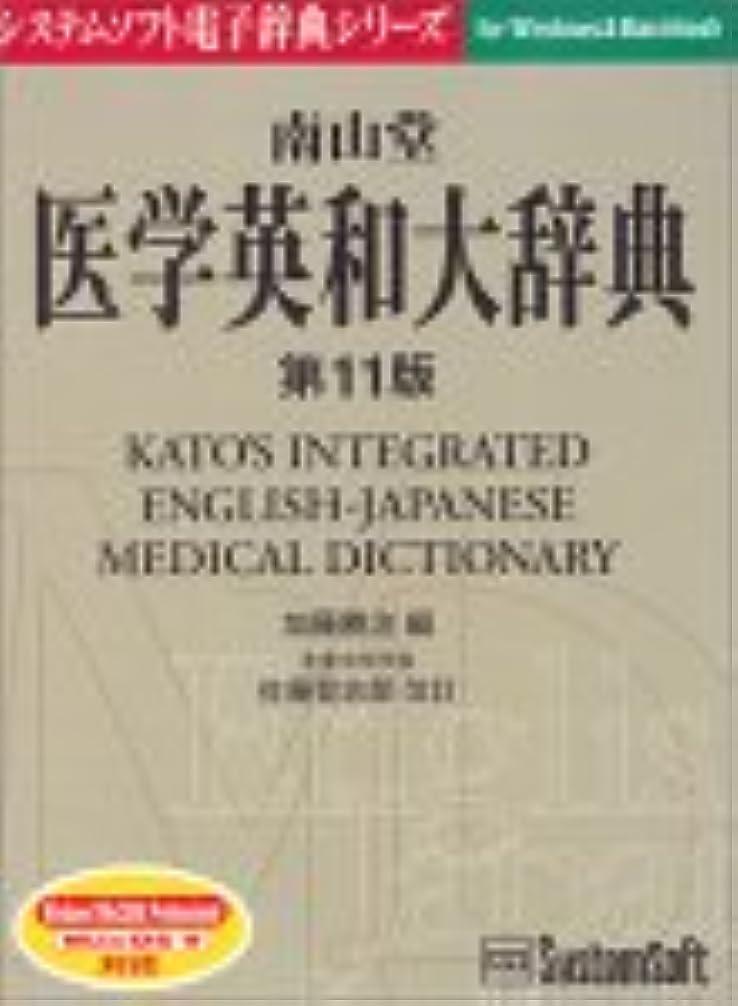 トーナメント才能ワット南山堂 医学英和大辞典 第11版 Ver.3.2