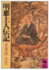 明恵上人伝記 (講談社学術文庫 526)
