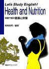 Let's Study English!Health and Nutrition (KS語学専門書)