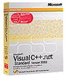 Microsoft Visual C++ .NET Standard Version 2003 アカデミックパック