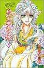 崑崙の珠 8 (プリンセスコミックス)