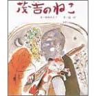 茂吉のねこ (おはなし名作絵本 19)