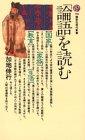 「論語」を読む (講談社現代新書 (756))
