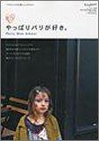 やっぱりパリが好き。―パリの人たちの暮らしとスタイル (Sony magazines annex)