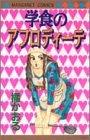 学食のアフロディーテ (マーガレットコミックス (3061))