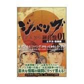 ジパング 羅針盤01 太平洋・戦闘編 (KCデラックス)
