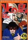 火の鳥 (Vol.09) (KADOKAWA絶品コミック)