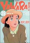 Yawara! (25) (ビッグコミックス)の詳細を見る