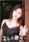 酒井法子 2004年度カレンダー