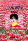 ボクの彼女 第2巻 さよならmyーgirl (ヤングジャンプコミックス ワイド版)