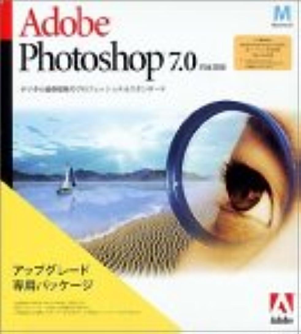 宇宙徐々に贅沢Adobe(R) Photoshop(R) 7.0日本語版 Macintosh(R)版 Upgrade版