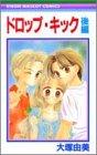 ドロップ・キック  / 大塚 由美 のシリーズ情報を見る