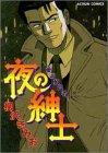 夜の紳士 (アクションコミックス)