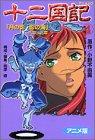 十二国記―アニメ版 (4) (アニメKC (159))