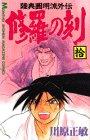 修羅の刻(10) (講談社コミックス月刊マガジン)