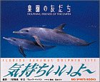 楽園の友だち―DOLPHINS,FRIENDS OF THE EARTH (BIG SPIRITS BOOKS)