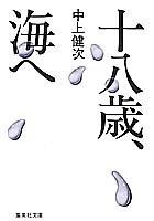 十八歳・海へ (集英社文庫 青 107-B)