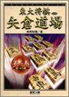 矢倉道場〈第2巻〉続・4六銀 (東大将棋ブックス)
