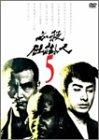 必殺仕掛人 VOL.5 [DVD]