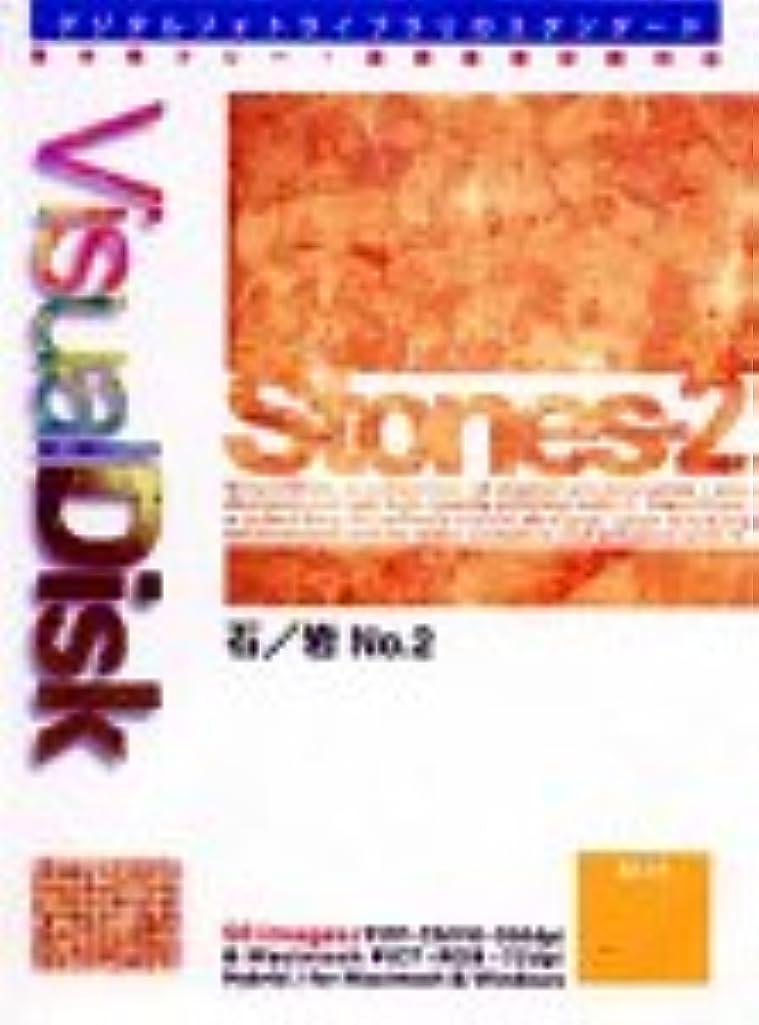 VisualDisk 石/岩 No.2