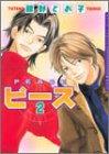 ピース 2 (DARIA COMICS)