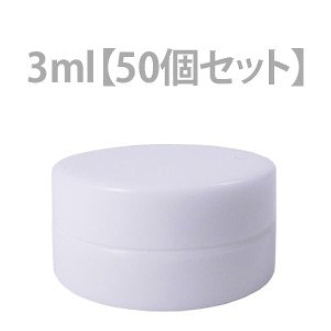 セクタ操作可能千クリーム用容器 3ml (50個セット) 【化粧品容器】
