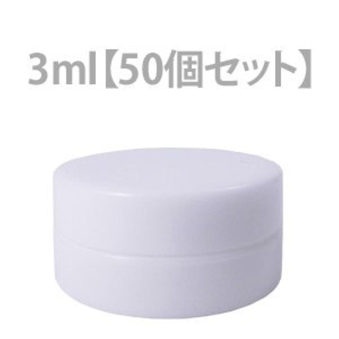 追記フラスコ内部クリーム用容器 3ml (50個セット) 【化粧品容器】