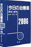 今日の治療薬〈2006〉—解説と便覧