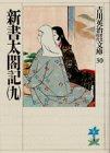 新書太閤記〈9〉 (吉川英治歴史時代文庫)