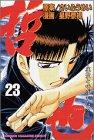 哲也―雀聖と呼ばれた男 (23) (少年マガジンコミックス)