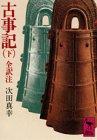 古事記 (下) 全訳注 (講談社学術文庫 209)
