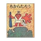ちからたろう (むかしむかし絵本 (5))