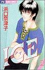Ice 2 (フラワーコミックス)