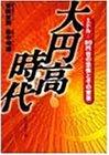 大円高時代—1ドル=80円台の恐怖とその背景