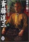 斎藤道三―兵は詭道なり (3) (学研M文庫)
