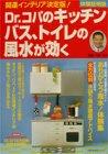 Dr.コパのキッチン、バス、トイレの風水が効く―体験証明版 (主婦の友生活シリーズ)