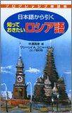 プログレッシブ単語帳 日本語から引く知っておきたいロシア語