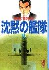 沈黙の艦隊(5) (講談社漫画文庫)