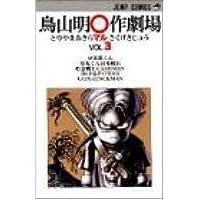 鳥山明○作劇場 3 (ジャンプコミックス)