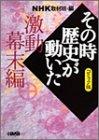 NHK「その時歴史が動いた」コミック版 激動幕末編 (ホーム社漫画文庫)