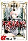不死者あぎと 2 (ヤングジャンプコミックス・ウルトラ)