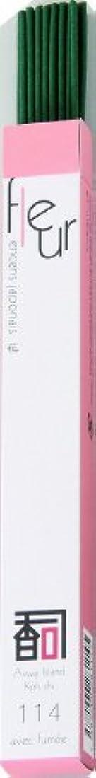 不安今日ファセット「あわじ島の香司」 厳選セレクション 【114 】   ◆花◆ (有煙)