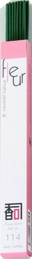 光沢ぼんやりしたボリューム「あわじ島の香司」 厳選セレクション 【114 】   ◆花◆ (有煙)