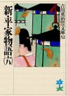 新・平家物語(六) (吉川英治歴史時代文庫)